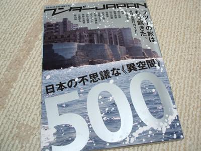 ワンダーJAPAN 日本の不思議な《異空間》500